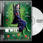 Penelope (2006) DVDR NTSC