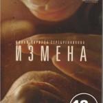 Izmena Betrayal [2012] [Rmvb] [Subtitulada]
