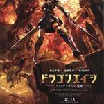 Dragon Age Dawn of the Seeker (DVD5)(NTSC)(Ing)(Anime)(2012)