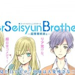 Super Seisyun Brothers 01 Sub Español   Mp4   MEGA   Mediafire