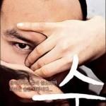Aliento (Breath) (2007)[DvdRip][Vose]