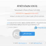 Hacer Jailbreak iOS 8.1 iphone 4,4s,5,5s y 6 Tutorial y pasos [Mega]