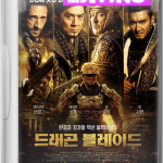 Descargar Dragon Blade 2015 DvdRip Latino (Mega)