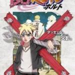 Descargar Boruto: Naruto the Movie 2015 (Online) (Mega)
