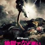 Descargar Jigoku de naze warui (2013) (Hdrip) (subs) [MEGA]