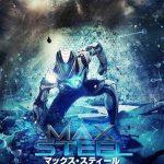 Descargar Max Steel 2016 Español latino – ingles (Mega)