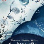 Descargar Nacidos en china 2016 Español Latino (Mega)