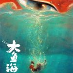 Descargar Big Fish & Begonia 2016 Español latino (Mega)