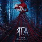 Baba Yaga: Terror En El Bosque Oscuro [1080p] [Latino-Ruso-Ingles] [MEGA]
